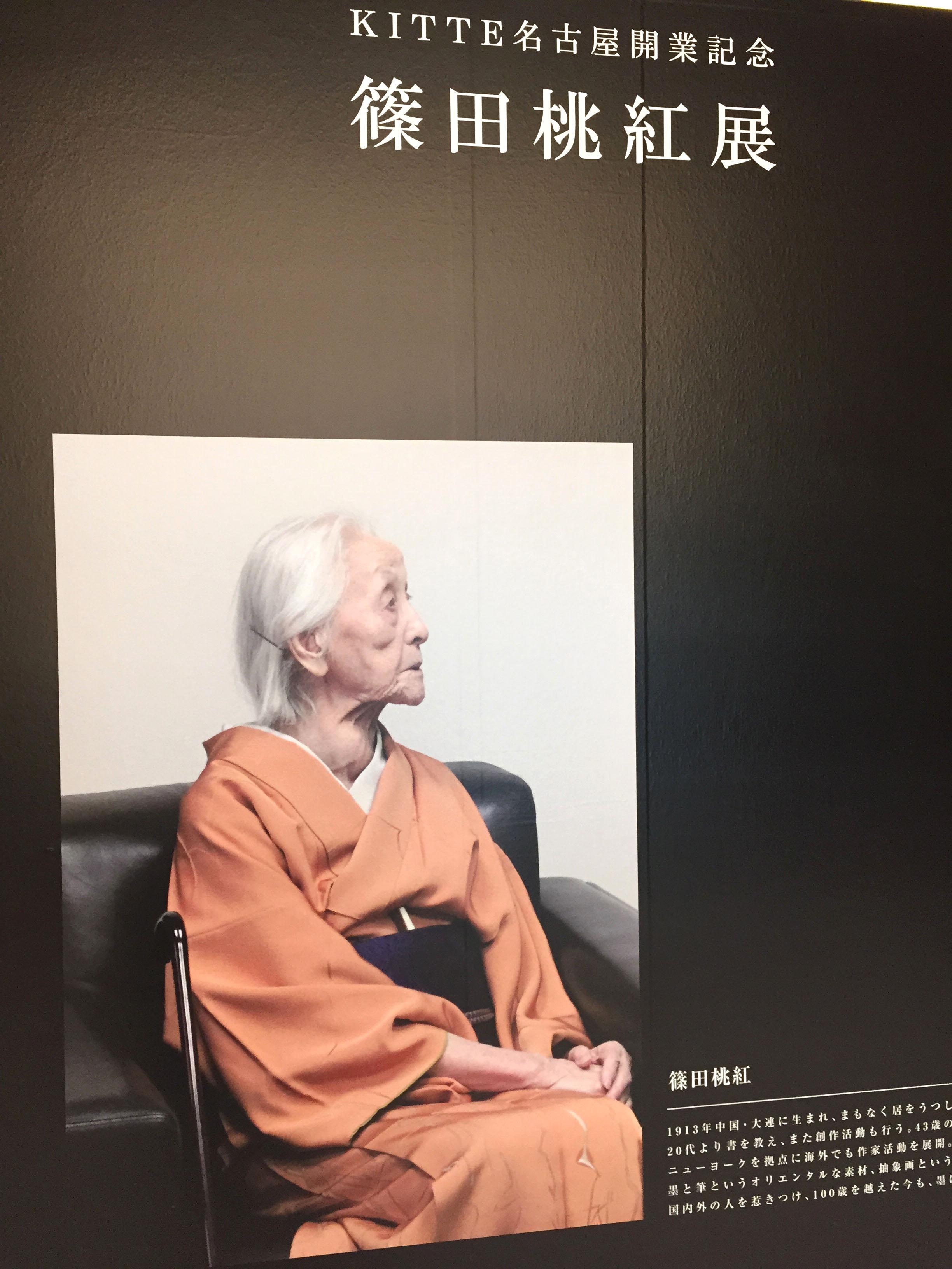 篠田桃紅展