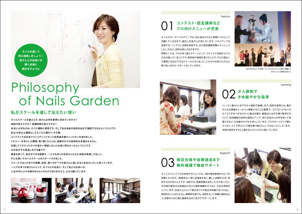 garden_brochure2