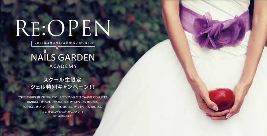 garden_dm